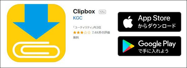 YouTube動画ダウンロードアプリ