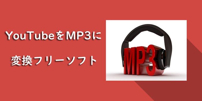 YouTube MP3変換フリーソフト