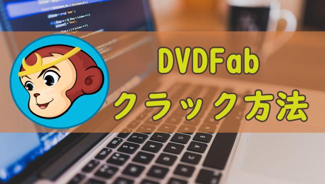 dvdfab11 期限切れ 解除 方法