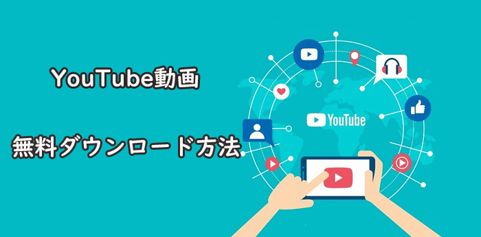 YouTube動画ダウンロード無料