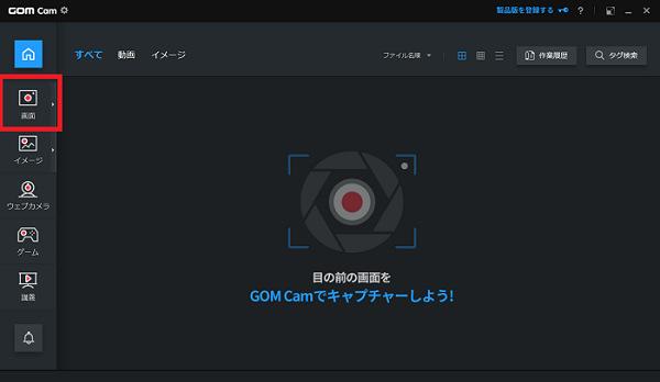 PS5 ゲーム録画