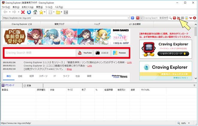 YouTube MP3 ダウンロード方法