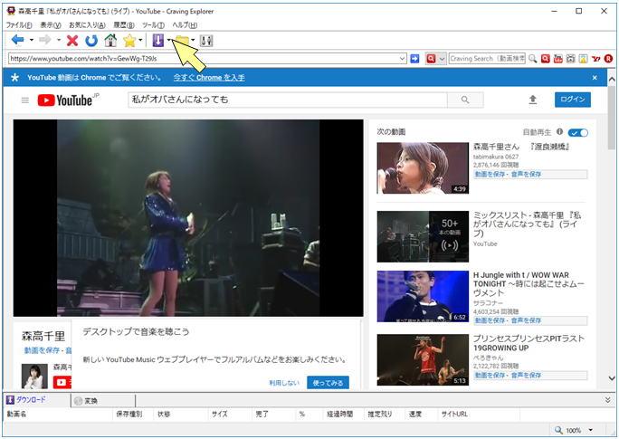 YouTube MP3 ダウンロードフリーソフト