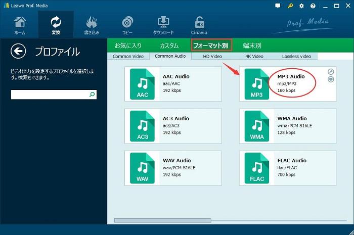 YouTube MP3ダウンロードフリーソフト