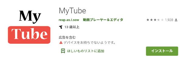 YouTubeダウンロードアプリ