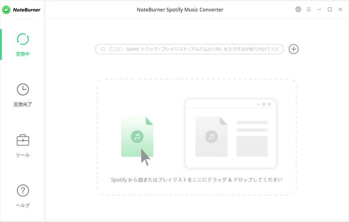 Spotify MP3ダウンロードフリーソフト