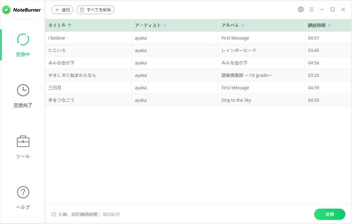 Spotify音楽ダウンロード無料