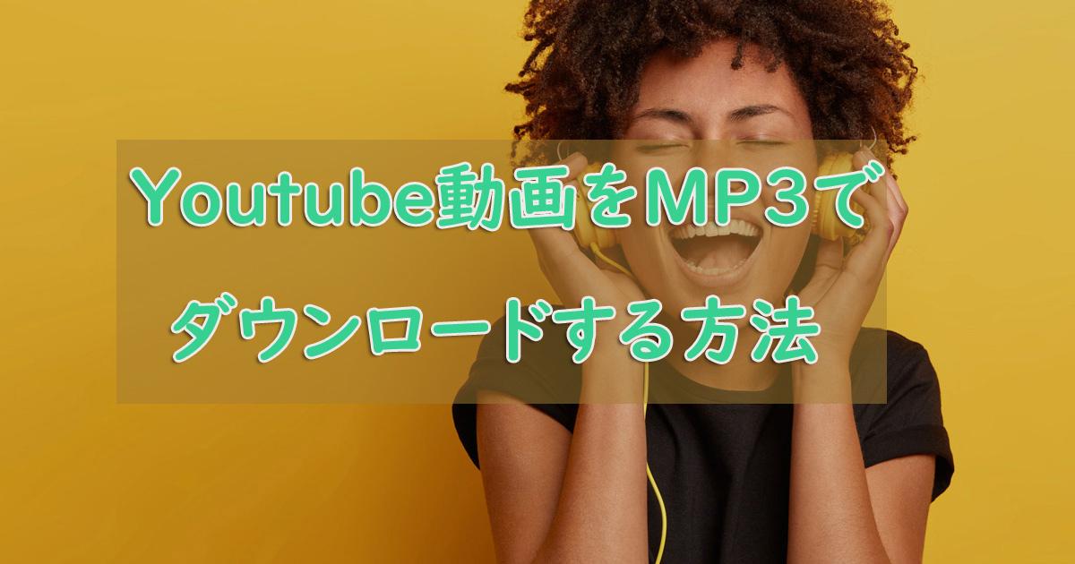 YouTube動画をMP3でダウンロードする方法