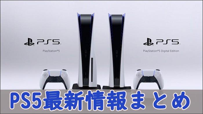 PS5最新情報