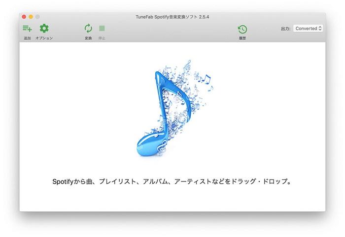 Spotify音楽ダウンロードフリーソフト