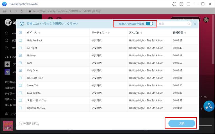 SpotifyダウンロードMP3