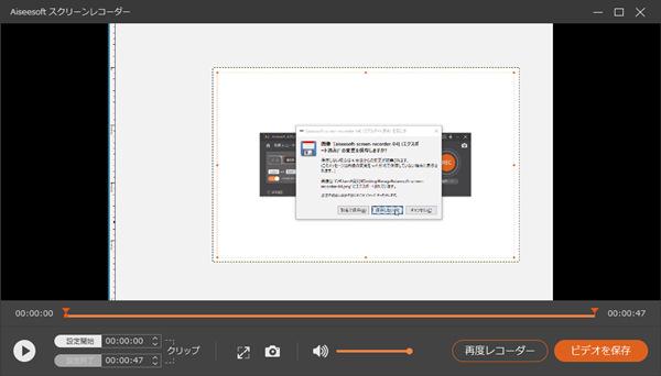 PC画面録画長時間