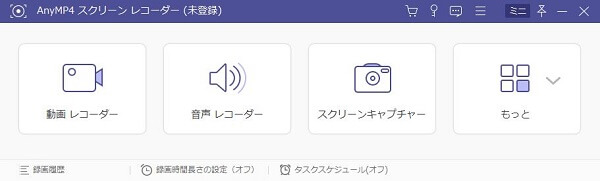 PC画面録画フリーソフト