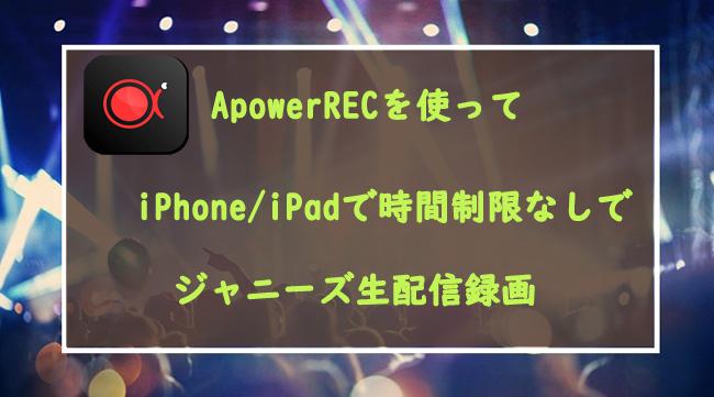 ジャニーズ生配信録画アプリ
