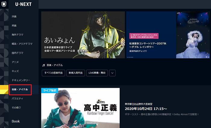 B'z無観客ライブ配信視聴方法