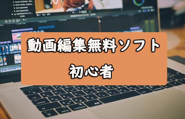 動画編集無料ソフト 初心者