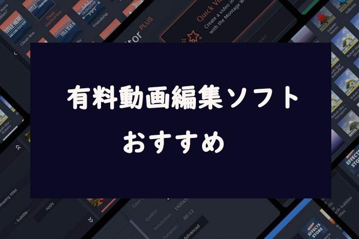 有料動画編集ソフトおすすめ