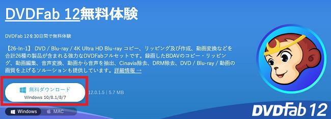 DVDFab 12無料ダウンロード