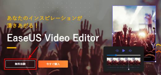 EaseUS Video Editorの無料ダウンロード