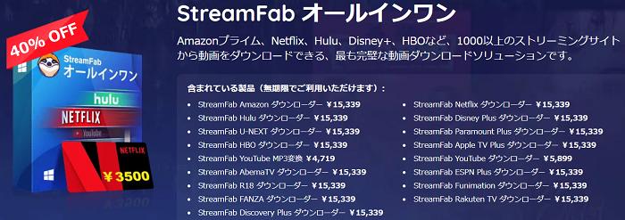 StreamFabクーポンコード
