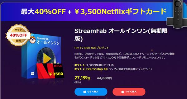 StreamFab無料体験版